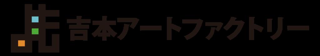 吉本アートファクトリーロゴ